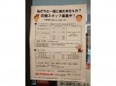 マツヤスーパー 山科三条店