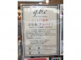 q.b.c PRIVATE店