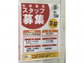 マルワン 本羽田店