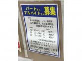 東京靴流通センター メラード大和田店