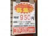赤ひげ 姉妹店