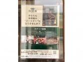 珈琲館 甲子園口店