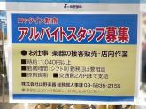 山野楽器 ロックイン 新宿 ギター&ドラム館