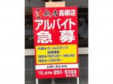 やきとりの名門秋吉 高柳店