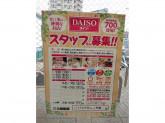 ザ・ダイソー ベスタ松戸秋山2号館店