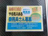 南福岡自動車株式会社 本社