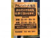 カラオケBanBan(バンバン) 天白植田店