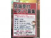 ハニー東京 小戸店