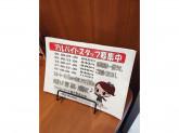 ファミリーマート 湯沢奈良山店