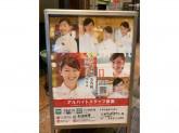 トマト&オニオン 三田ウッディタウン店