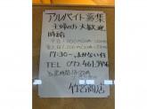 泉州焼肉本舗 竹宮商店