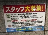 カラオケ館 立川店