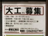 (株)柳田工務店