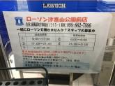 ローソン 津嘉山公園前店