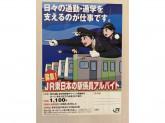 東日本旅客鉄道株式会社(JR新宿駅)