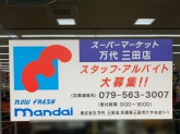 万代 三田店