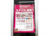 ザ・ダイソー 三田ウッディタウン店