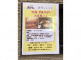 九州熱中屋 関内LIVE