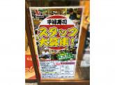 平禄寿司 横浜中伊勢佐木町店