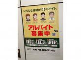 とんかつ 松乃家 東新宿店