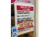 うさちゃんクリーニング 中野店