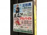 笑笑 青山1丁目駅前店