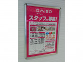 ザ・ダイソー アルデ新大阪店
