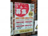 やよい軒 ユニゾイン新大阪店