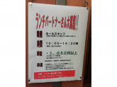 牛傳 ニッセイ新大阪ビル店