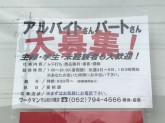 ワークマン 守山松川橋店