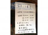 ジーニーズ 町田店