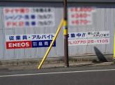 ENEOS ㈱畠商店 カーポートつるがSS