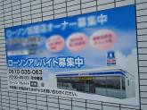 ローソン 敦賀若葉町店