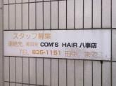 e-style(イースタイル) 八事店
