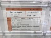 Salon de Sweets 東京ソラマチ店