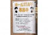 旬味酒家TenTen(テンテン) 北千里店