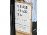 毎日新聞 神戸まや販売所