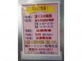 ニトリモール東大阪チャンスセンター