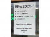 曽根崎交通株式会社