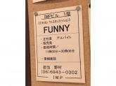 FUNNY(ファニー) IMP店