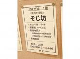 信州そば処 そじ坊 京橋IMP店