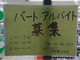 セブン-イレブン 東大阪中新開1丁目店
