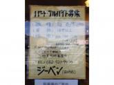 コンディトライ・ジーベン 五日市店