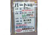 サイズがあればショップなひた 兵庫駅前店