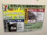 セブン-イレブン 新篠津村店
