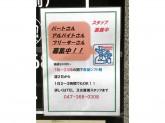 コメダ珈琲 松戸伊勢丹通店