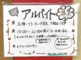 鶴橋風月 アクロスモール泉北店