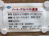 河田キャスタ歯科