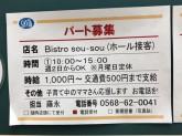 Bistro Sou-Sou(ビストロソウソウ)