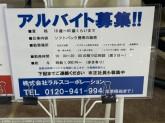 ソフトバンク販売店 イズミヤ原山台店内 モバイルステーション